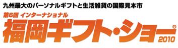 福岡ギフト・ショー