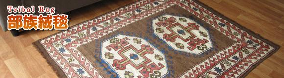 アナトリア・トルコ絨毯