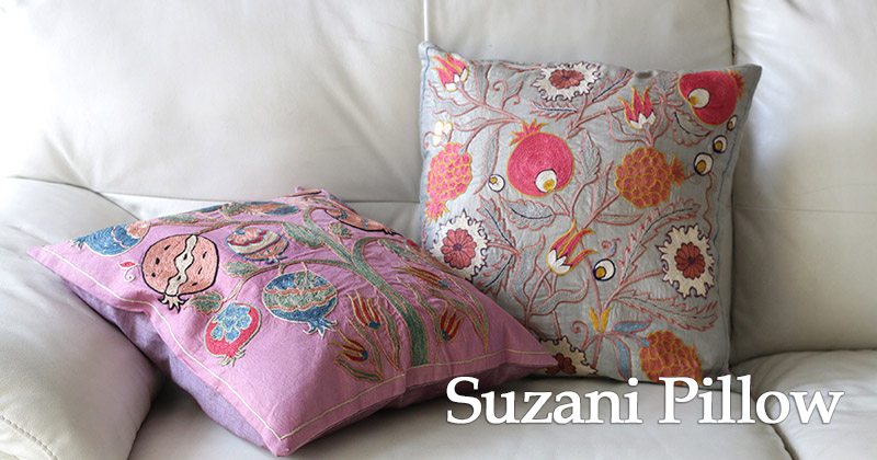 スザンニ刺繍クッション