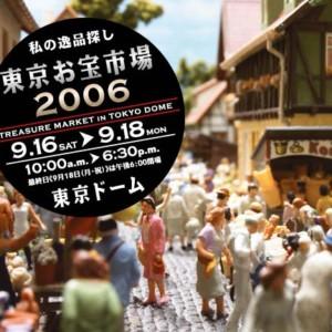 東京お宝市場2006