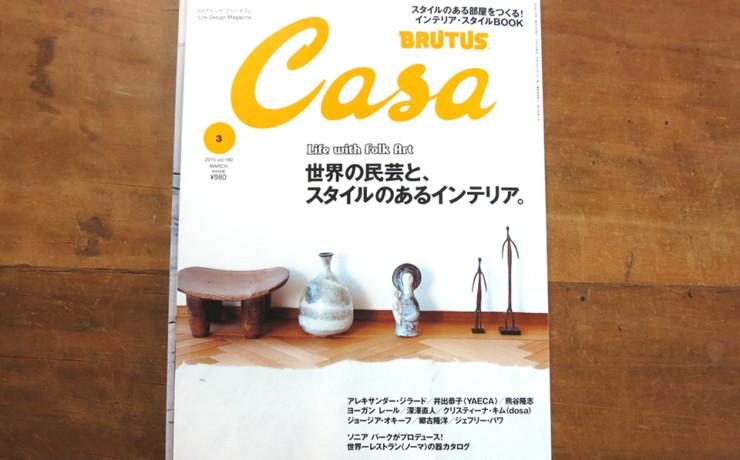Casa Brutus 2015/3月号