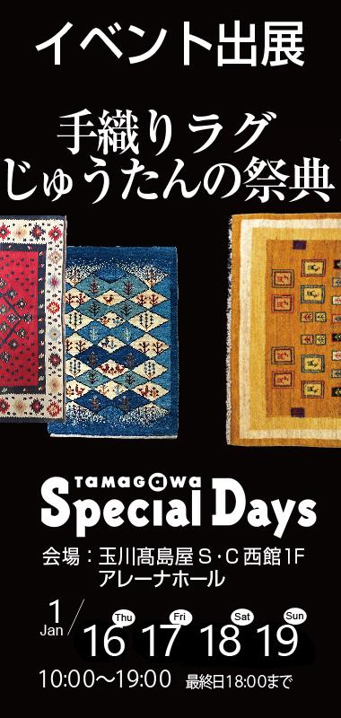 手織りラグ・じゅうたんの祭典